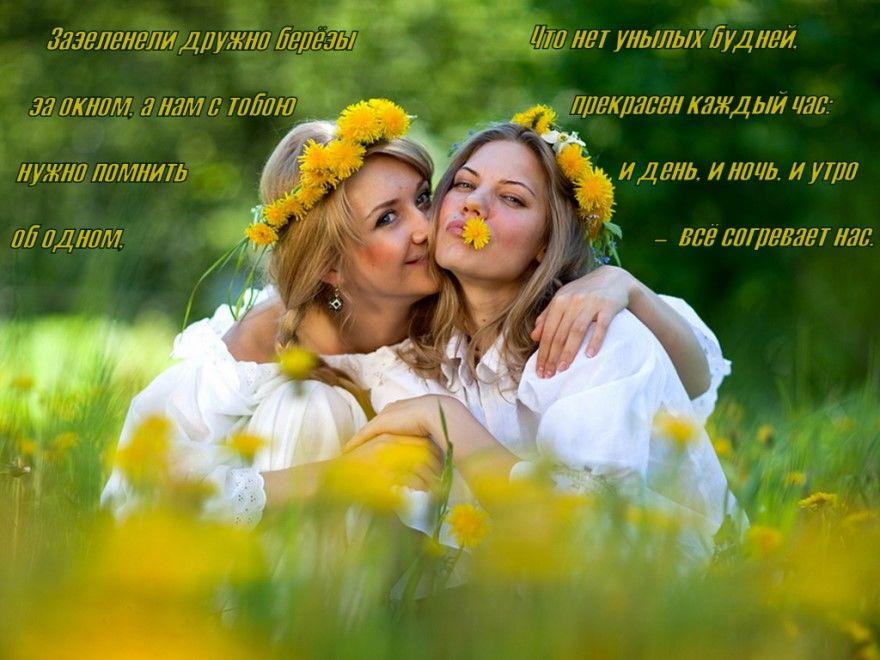 С днем друзей прикольные картинки открытки подруге