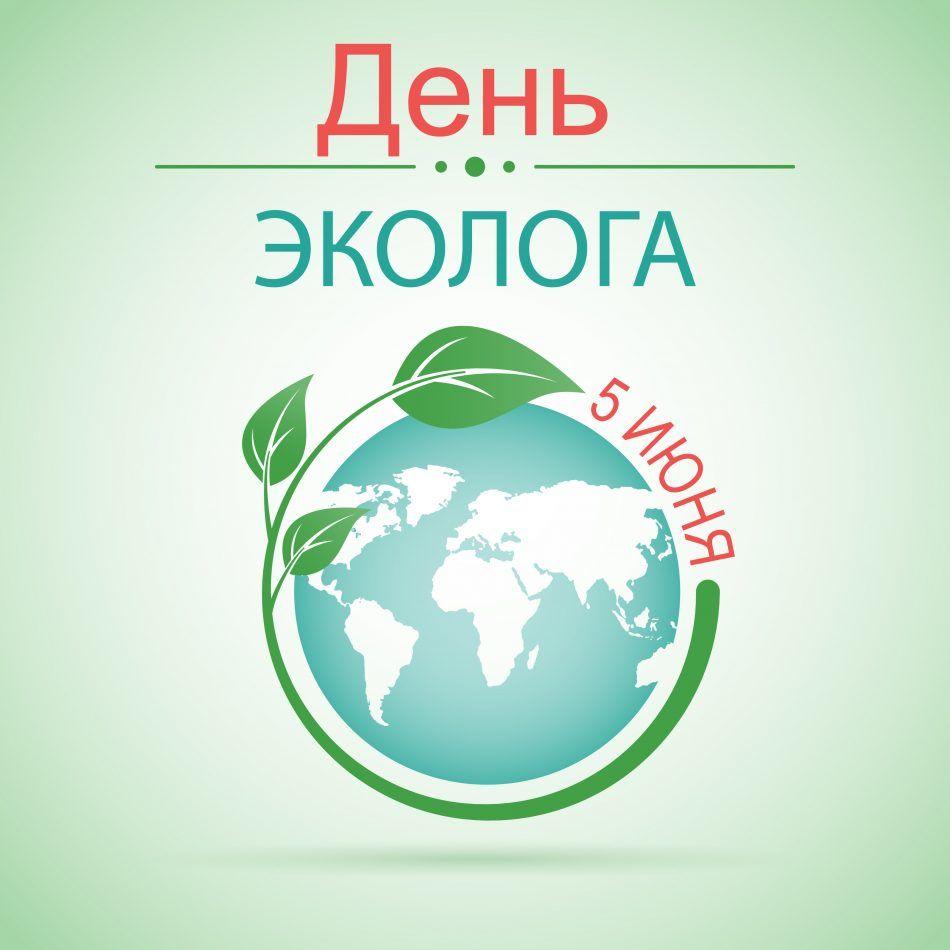 Поздравление днем эколога картинках открытках в прозе