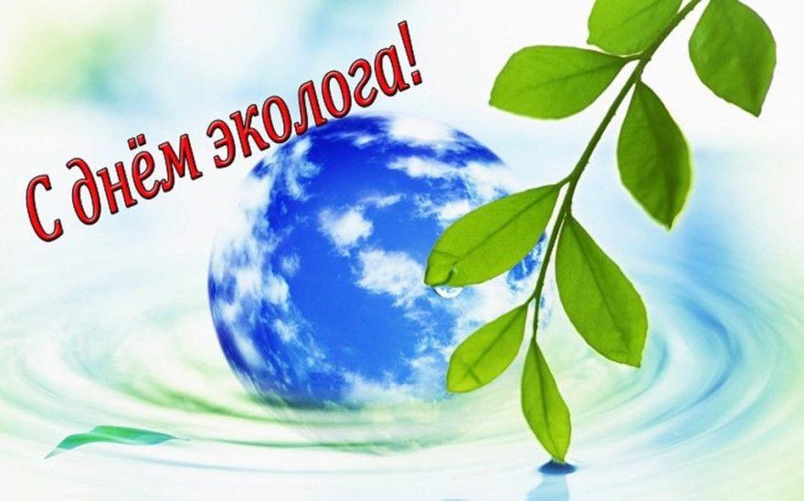 Красивые поздравления с днем эколога прозе пожеланиями