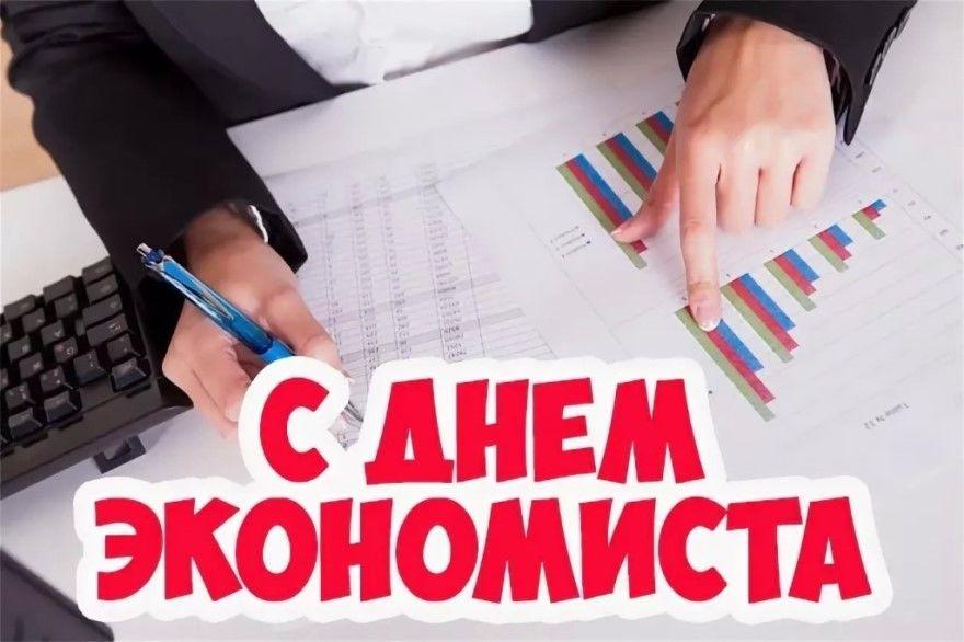 День экономиста праздник картинки открытки поздравления
