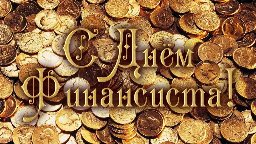 Самые красивые открытки картинки поздравления день финансиста