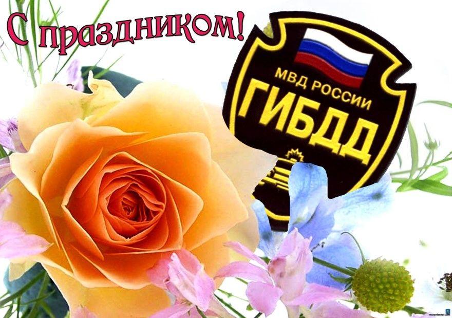 День ГИБДД праздник картинки открытки поздравления