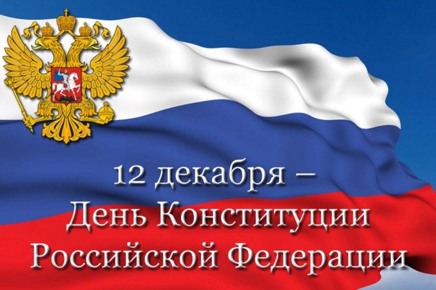 День Конституции праздник России картинки открытки поздравления