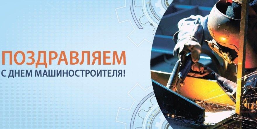 День машиностроителя праздник картинки открытки поздравления