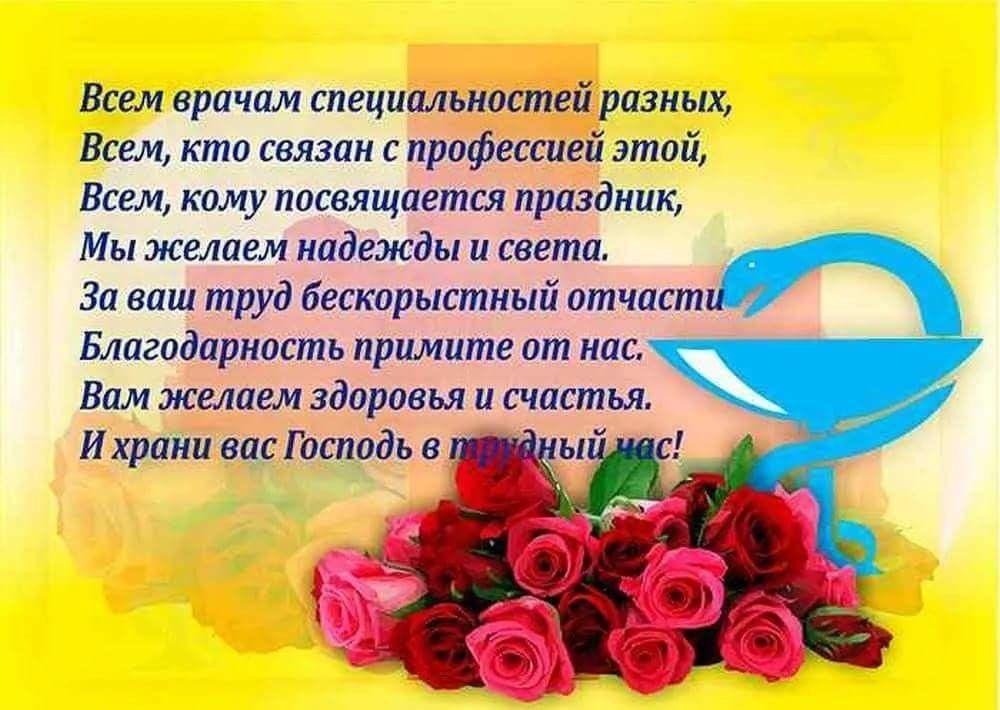 Поздравления днем медицинского работника коллегам прозе