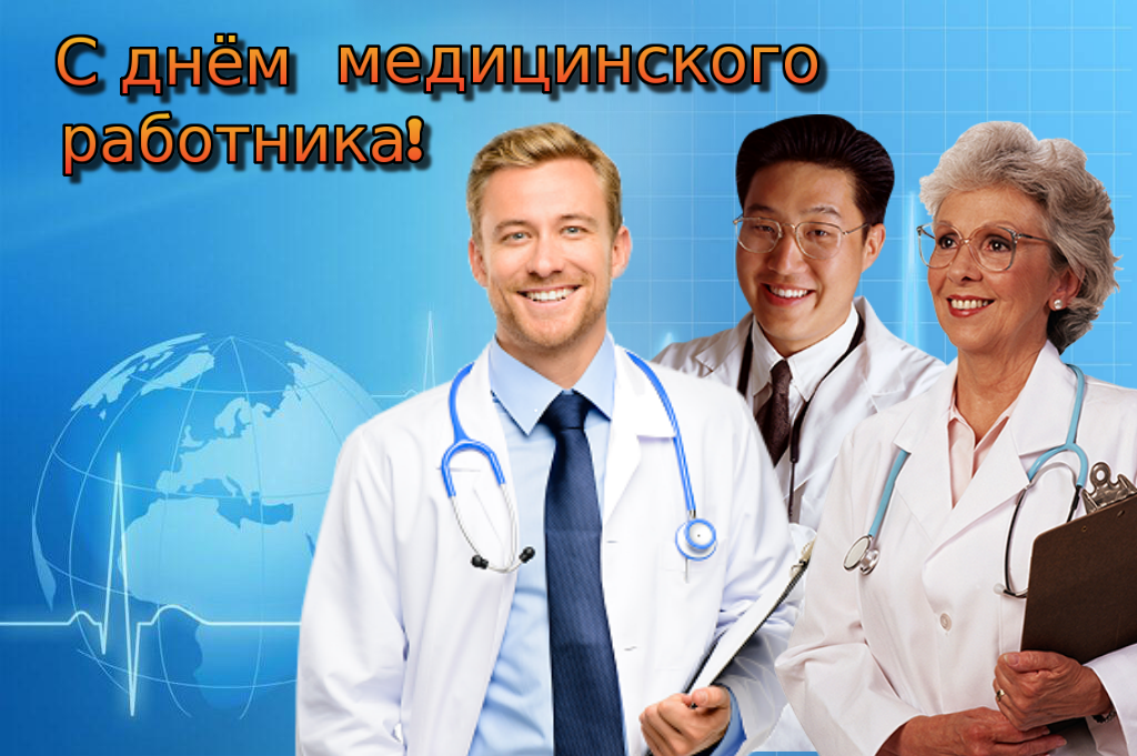 Короткие поздравления днем медицинского работника стихи смс