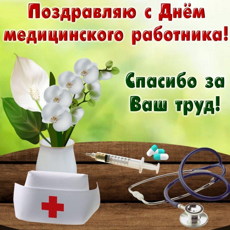 Поздравительные открытки днем медицинского работника красивые бесплатно