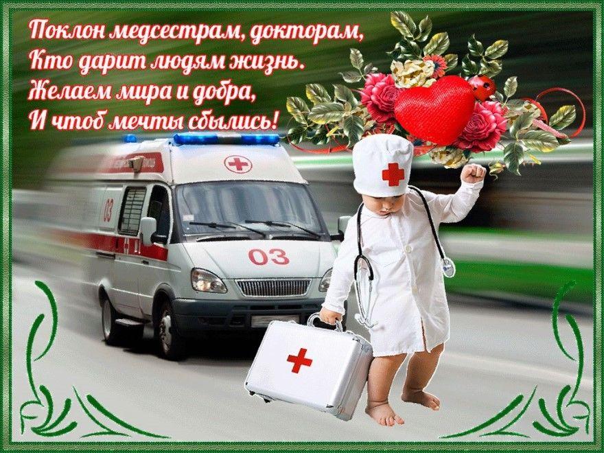 С днем медицинского работника красивые прикольные картинки открытки