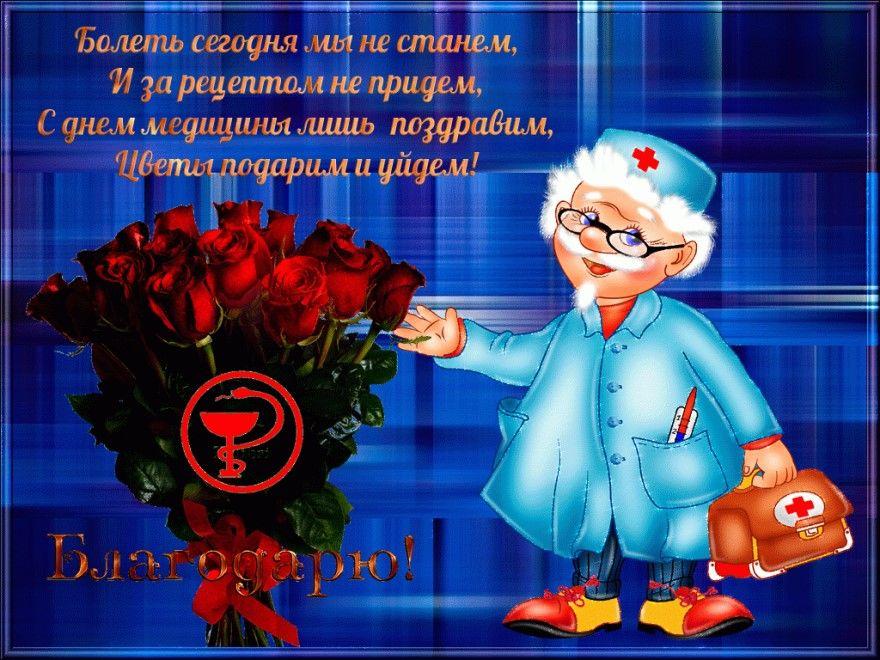 С днем медицинского работника картинки открытки веселые