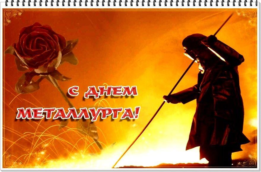 День металлурга праздник картинки открытки поздравления