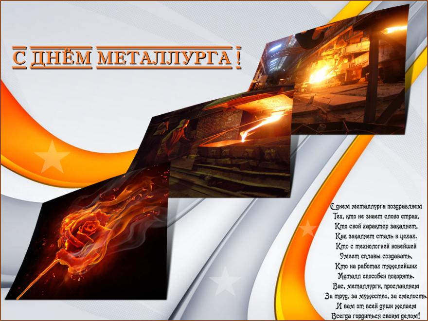 Какого числа 2019 году России день металлурга