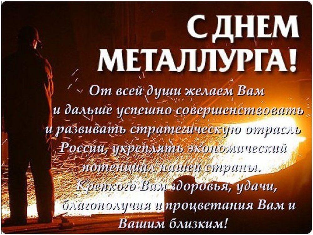 Поздравления с днем металлурга прикольные прозе стихах