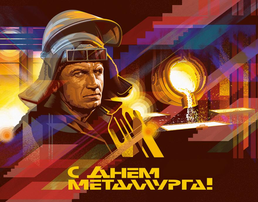 Какого числа день металлурга 2019 открытки картинки