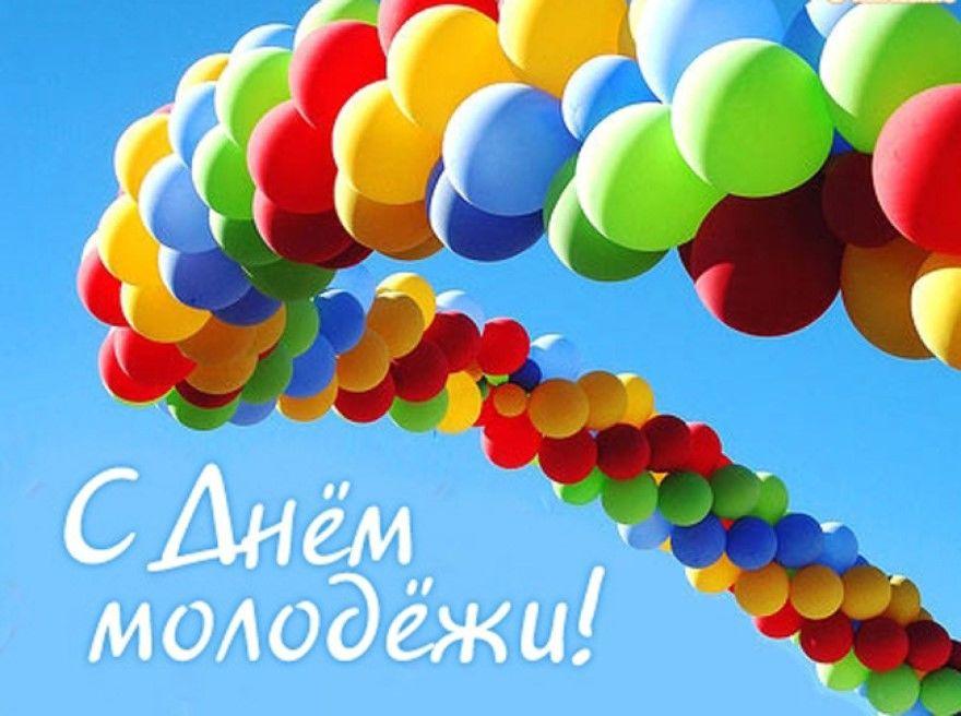 День молодежи праздник картинки открытки поздравления бесплатно
