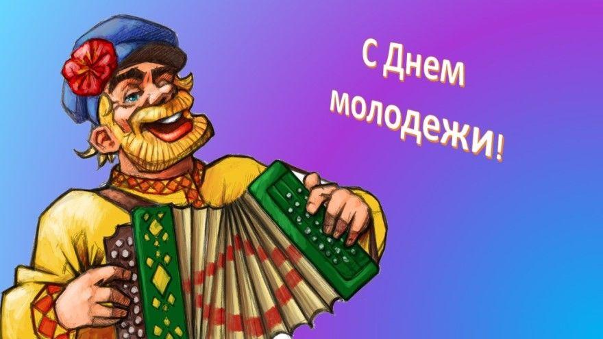 Какого числа день молодежи 2019 году России