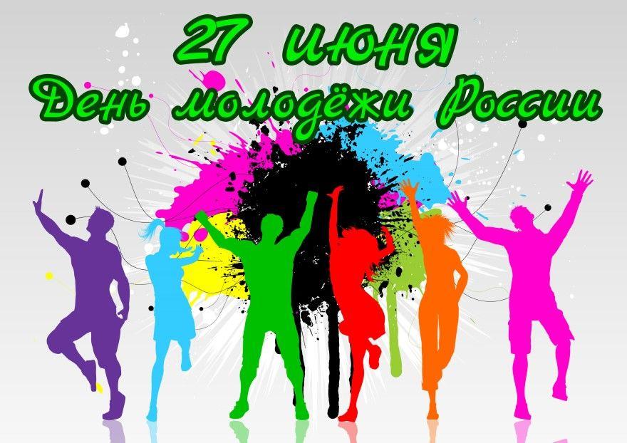 Поздравить с днем молодежи картинки открытки поздравления