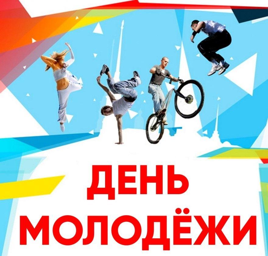 Скачать открытку с днем молодежи бесплатно