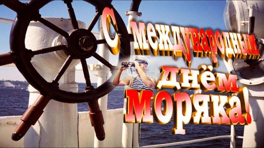 День моряка 2019 года какого числа