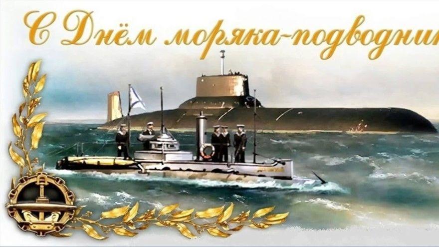 День моряка подводника картинки открытки поздравления