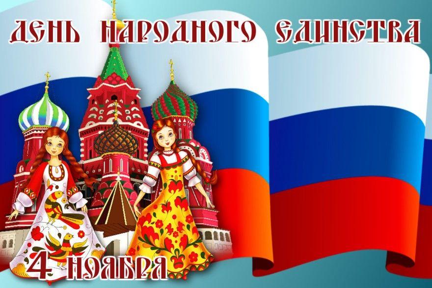 Открытки день народного единства 4 ноября России