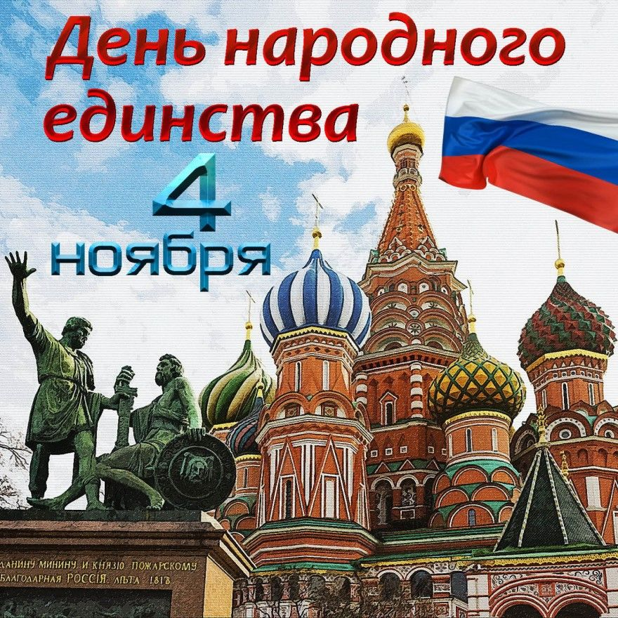 Поздравления день народного единства прозе открытки картинки