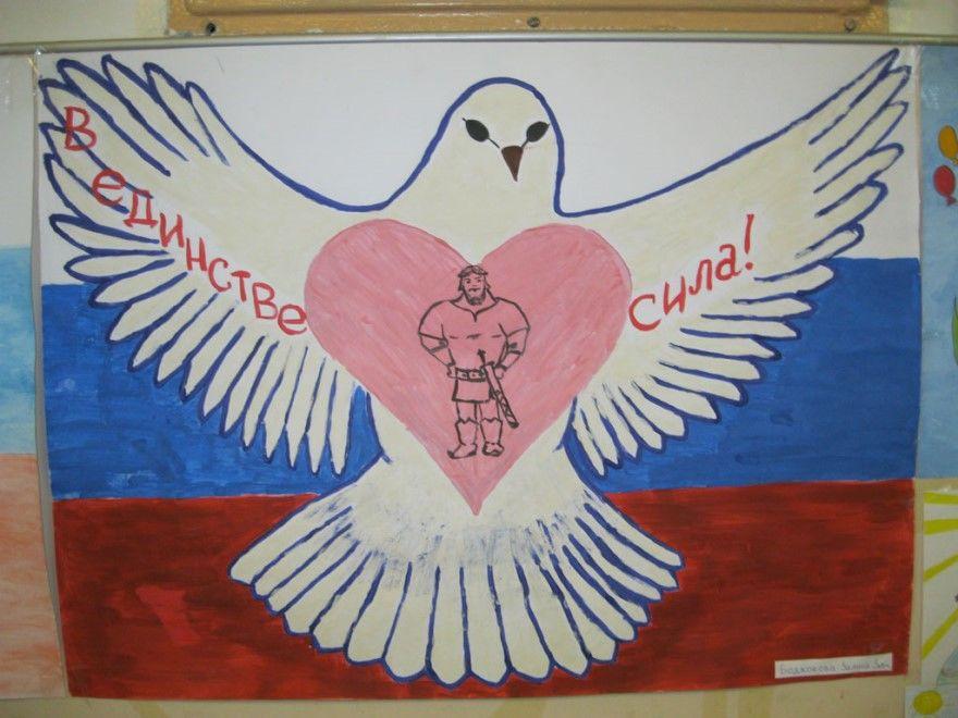 День народного единства рисунки детские на тему