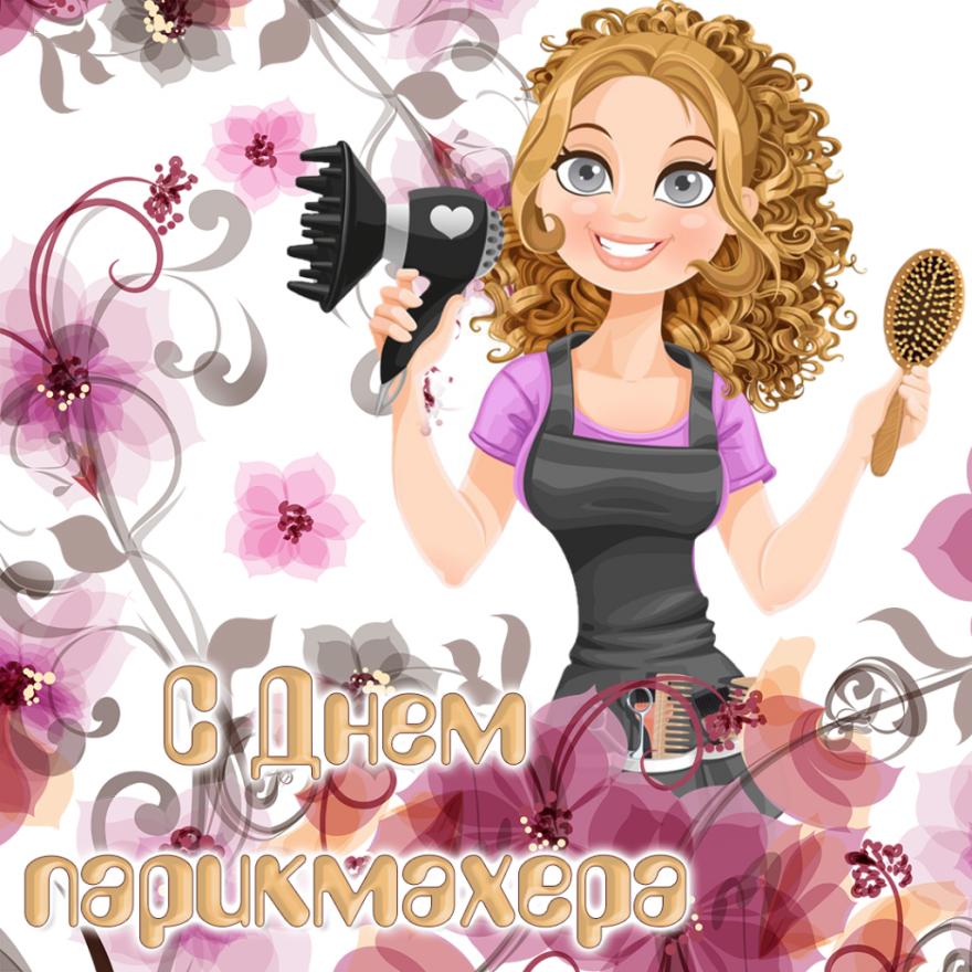 Праздник день парикмахера картинки открытки 2019 России