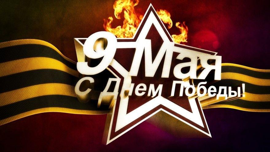 Праздник День Победы 9 мая майский открытки