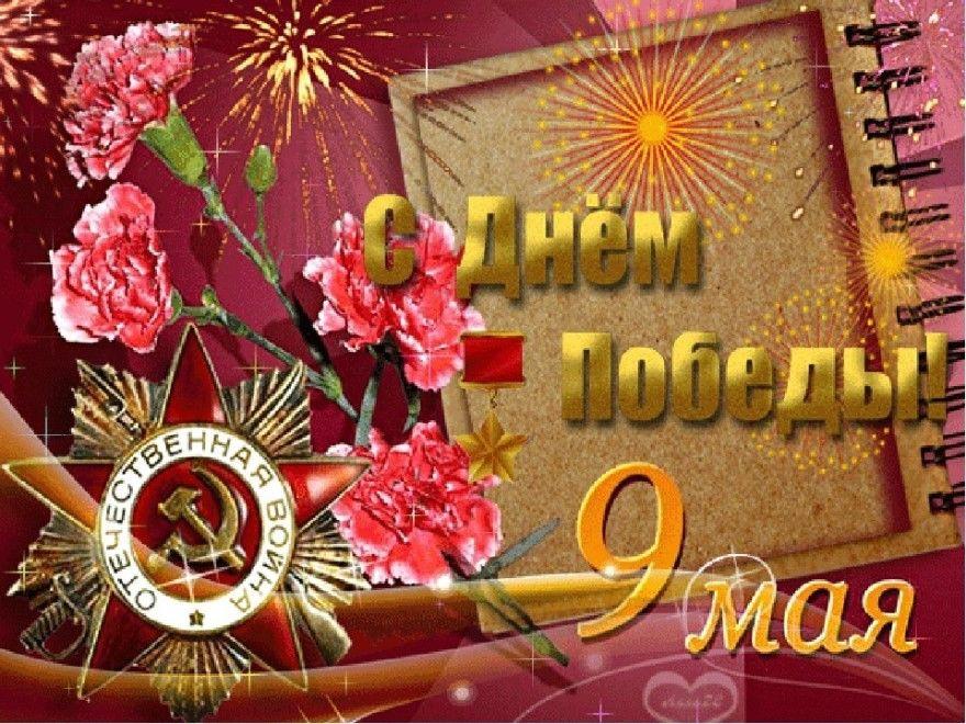 Гифки 9 мая скачать бесплатно красивые
