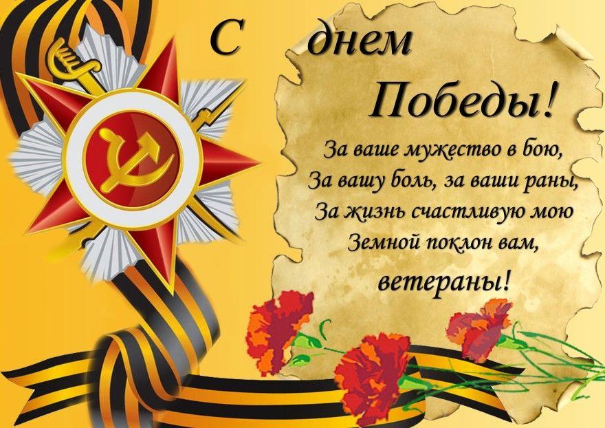 Открытки 9 мая День Победы поздравления