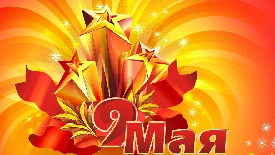 Скачать бесплатно картинки открытки поздравления 9 мая
