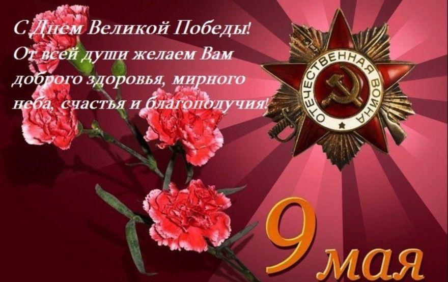 С 9 мая в прозе поздравление короткое красивое