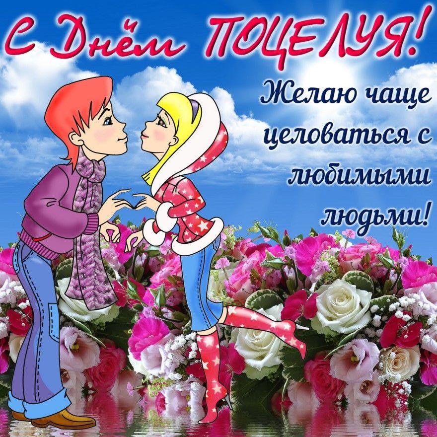С днем поцелуев картинки открытки поздравления любимому