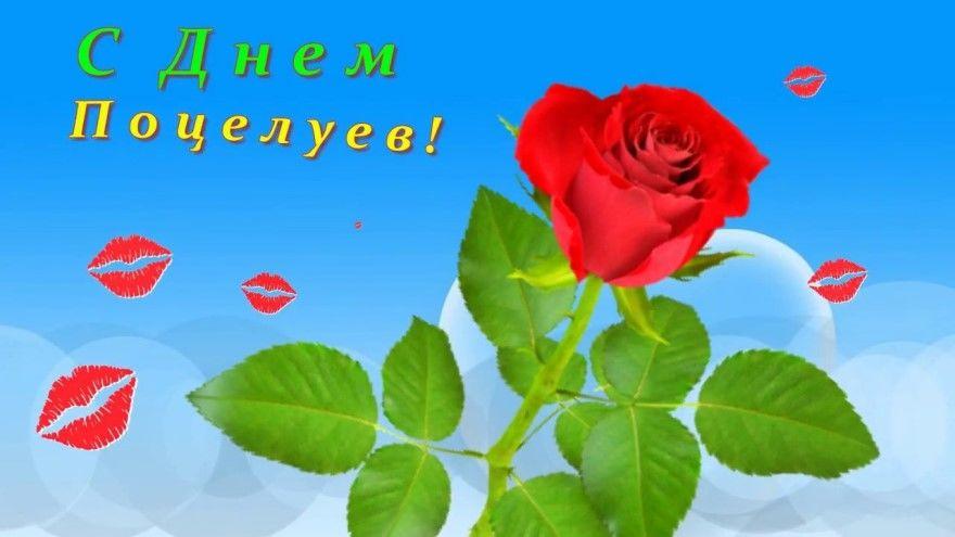 Праздник день поцелуев в 2020 году, в России какого числа? Красивые, прикольные картинки, открытки, поздравления скачать можно бесплатно у нас.