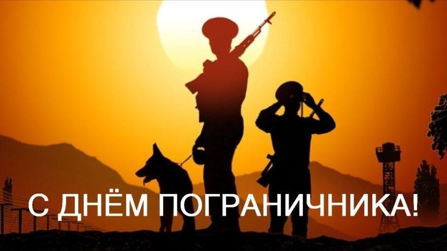 День пограничника 2019 России какого числа месяца