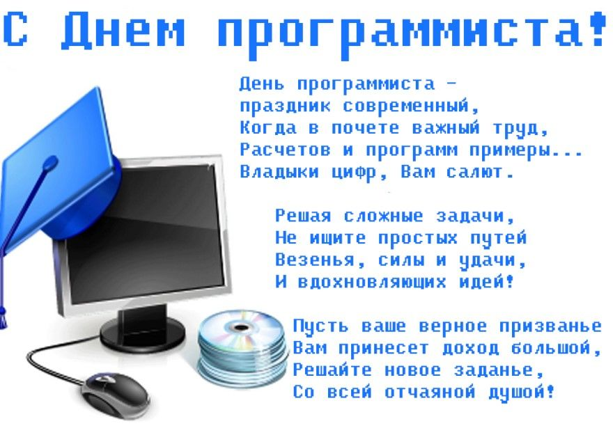 День программиста в 2020 году, России 12 сентября