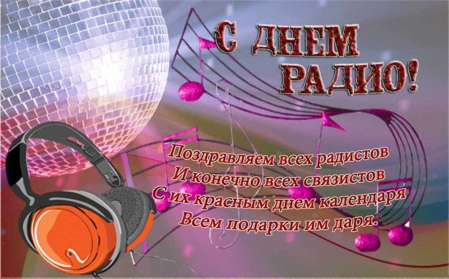 День радио России праздник картинки открытки поздравления