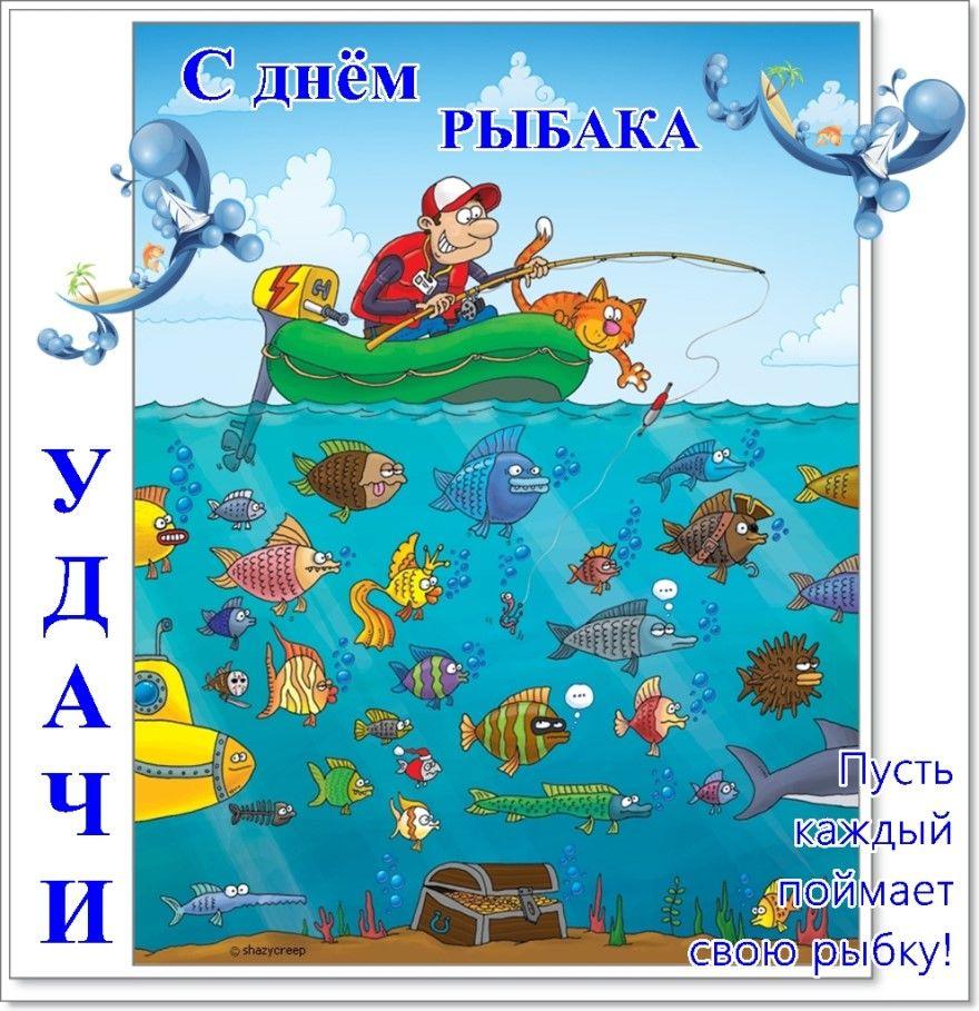 Какого  числа день рыбака в России 2019 году
