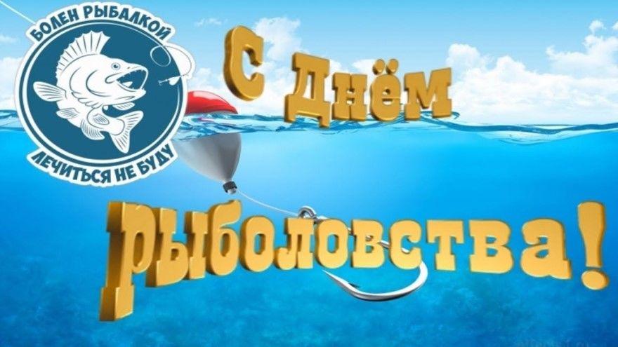 Всемирный день рыболовства 2019 году 27 июня
