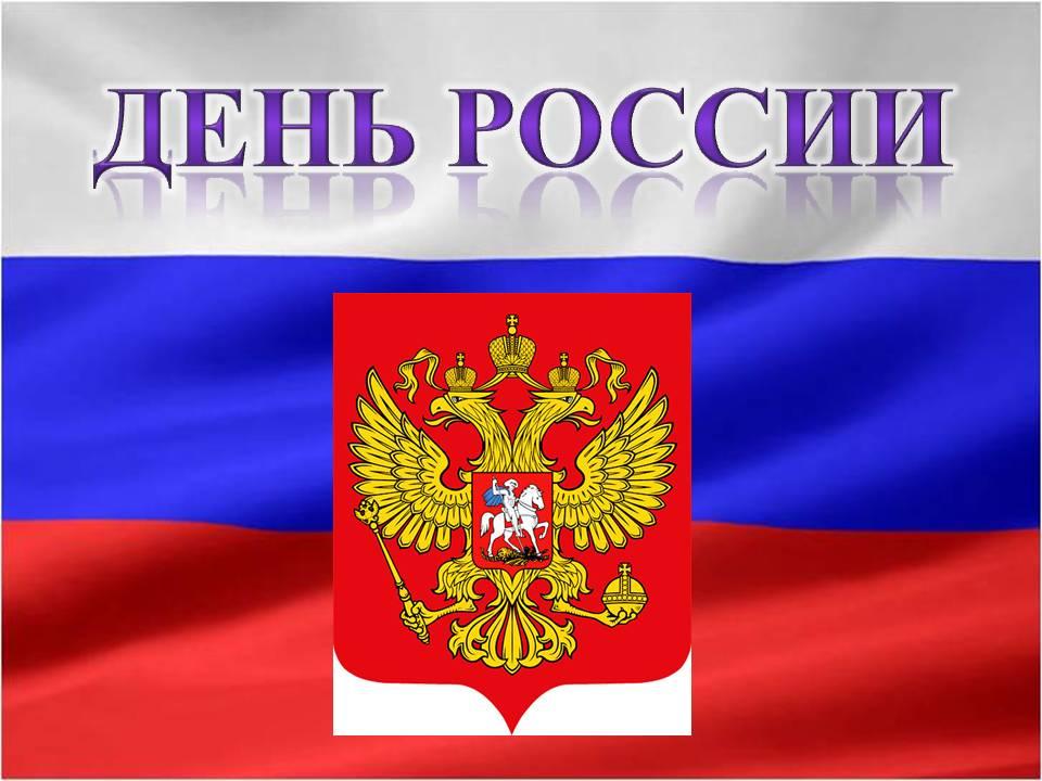 День России для школьников младших мероприятия конкурсы