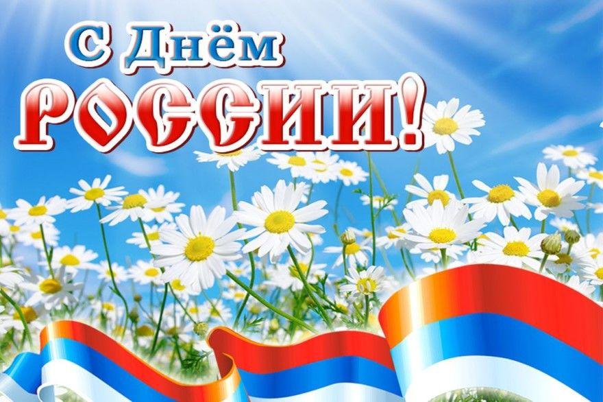 С днем России поздравления картинки открытки 12 июня