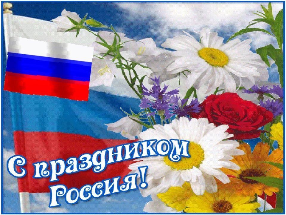 Скачать бесплатно открытку с днем России красивую