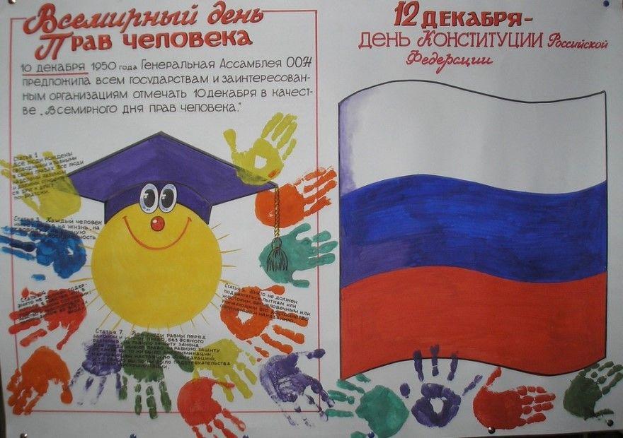 День России своими руками поделки плакаты стенгазеты