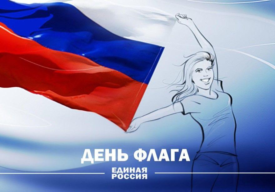 День Российского флага государственного праздник Российской Федерации