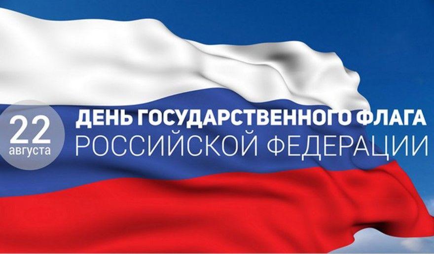 День флага картинки Государственного Российского