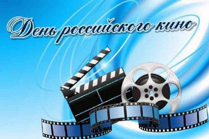 День Российского кино 2019 открытки фото