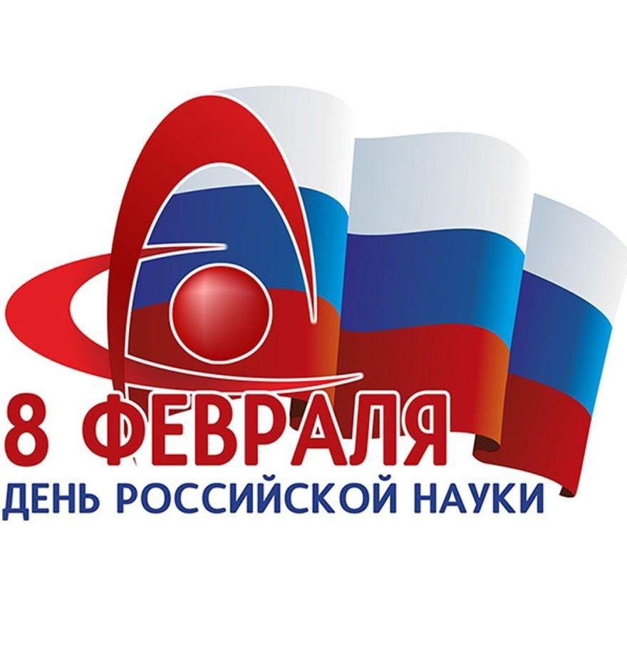 День Российской науки праздник картинки открытки поздравления