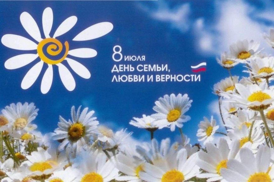 День Семьи Любви Верности открытки поздравления