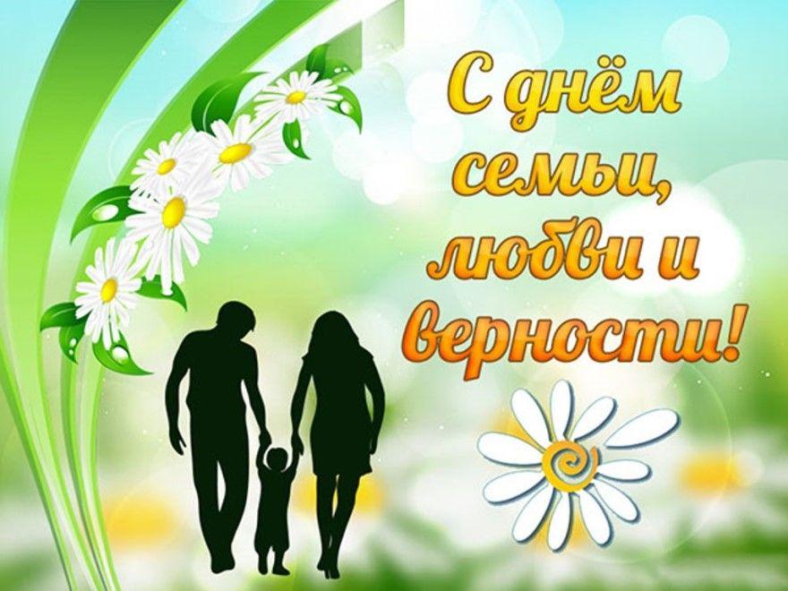 День семьи любви верности России картинки