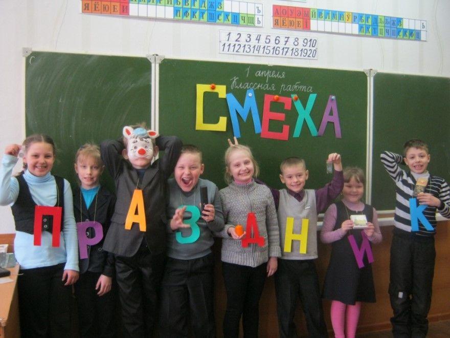 День смеха 1 апреля мероприятия фото праздник